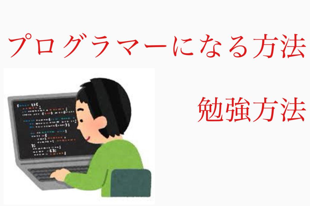 未経験からプログラマーになる方法。勉強方法