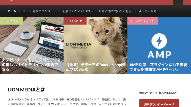 LION Mediaで更新日を表示させる方法