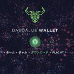 【パソコン版】Daedauls(ダイダロス)でADAコインをステーキング委任する方法