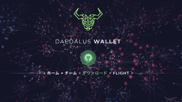 DaedaulsでADAコインをプール委任(ステーキング)する方法