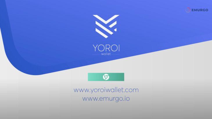 【パソコン版】YoroiでADAコインをステーキング委任する方法