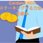 Cardano ADAをステーキングする方法と仕組み